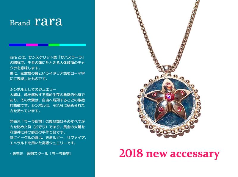 top2_rara2018.jpg