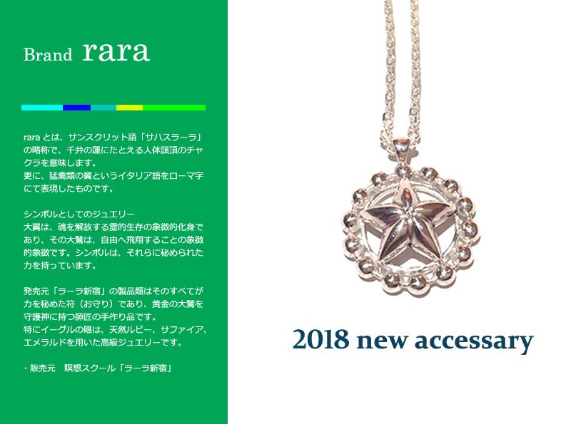 top3_rara2018.jpg