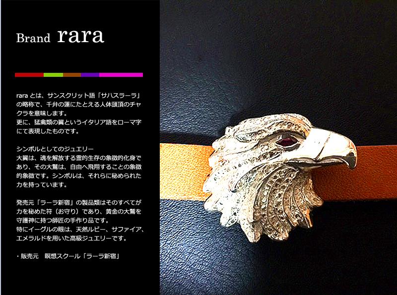 top3_rara_2.jpg