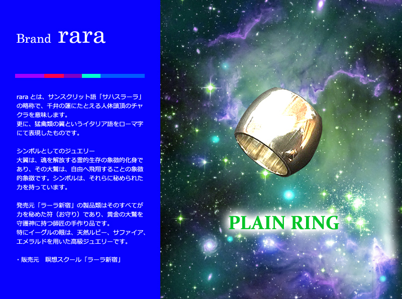 top_rara2018_ring.jpg